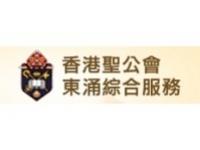 香港聖公會東涌綜合服務